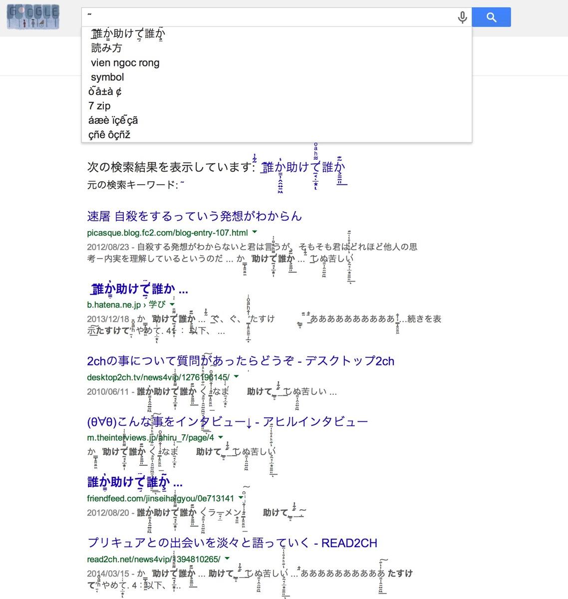 Google怖ええええ!