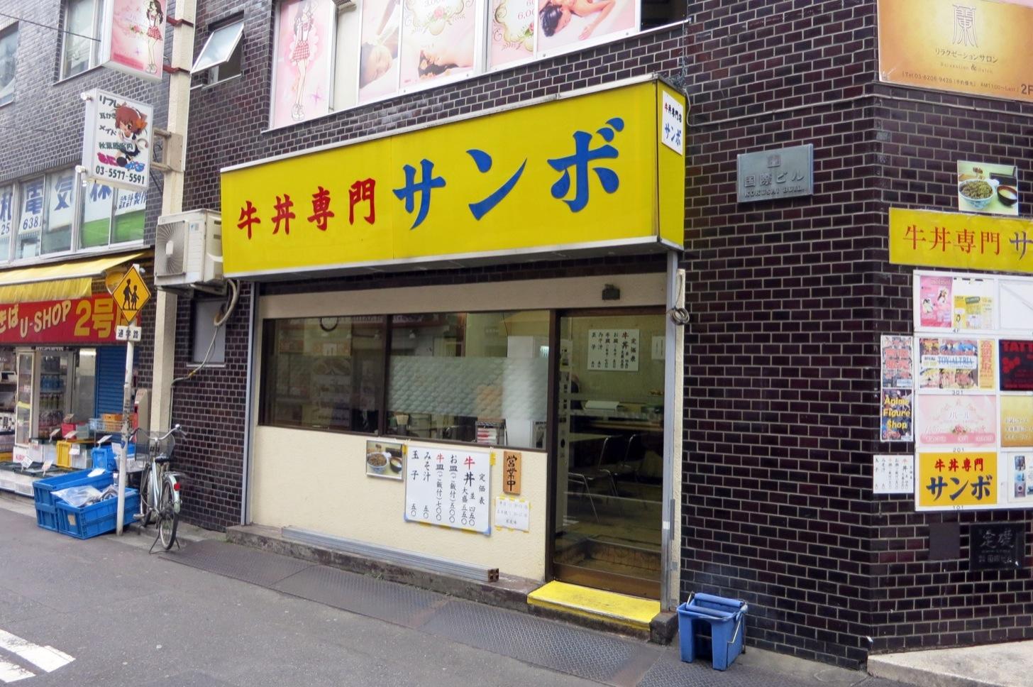 牛丼専門サンボ