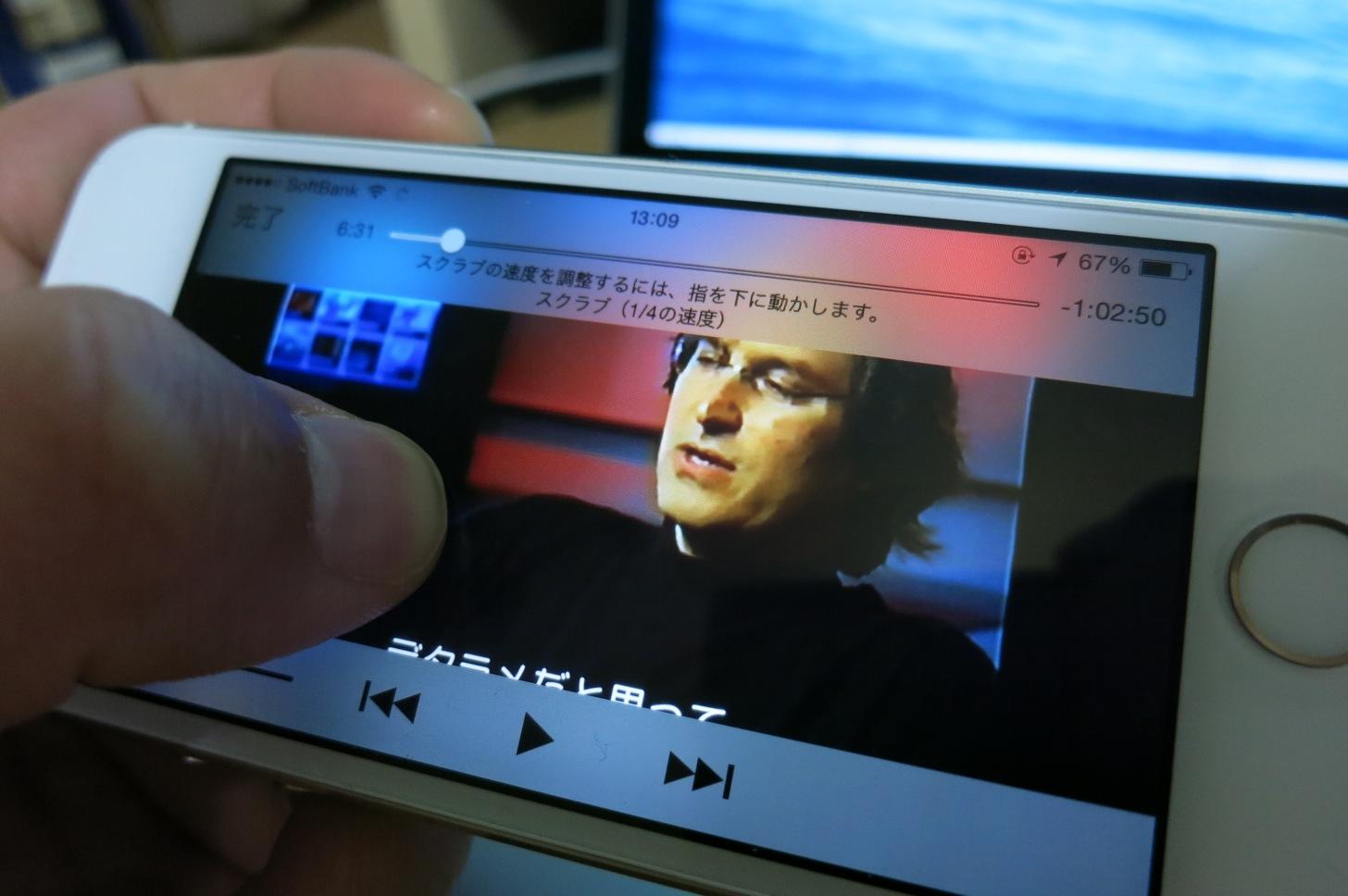 iPhone/iPadで音楽/動画アプリのシークバー(スクラブ)の調整を細かくしているの図