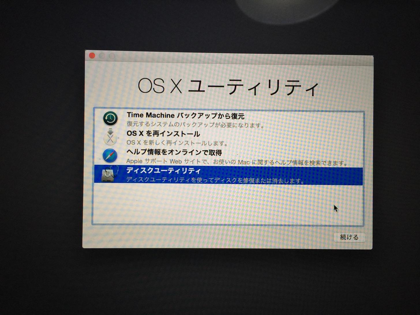 OS X ユーティリティ