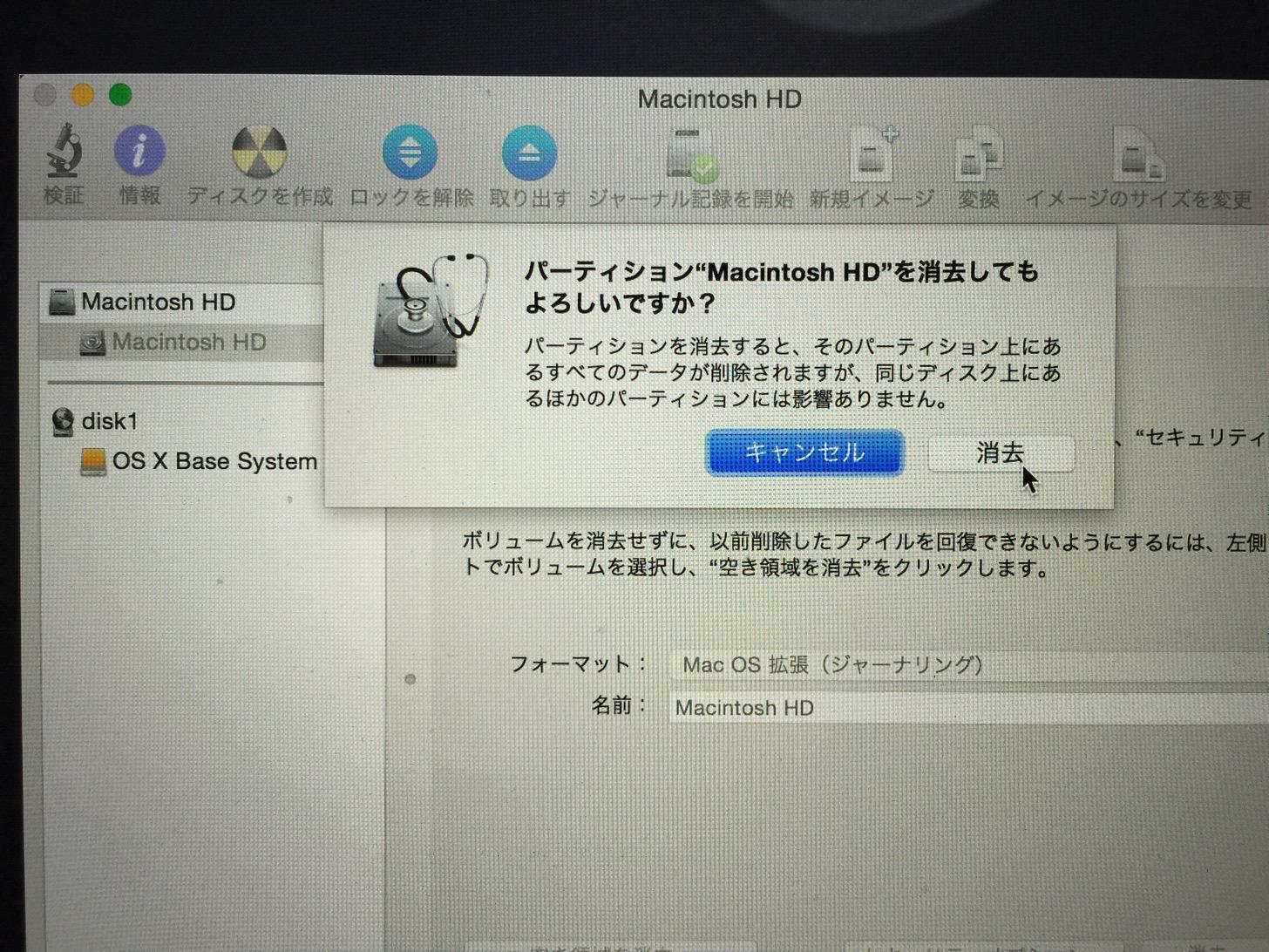 パーティション「Macintosh HD」を消去してもよろしいですか?