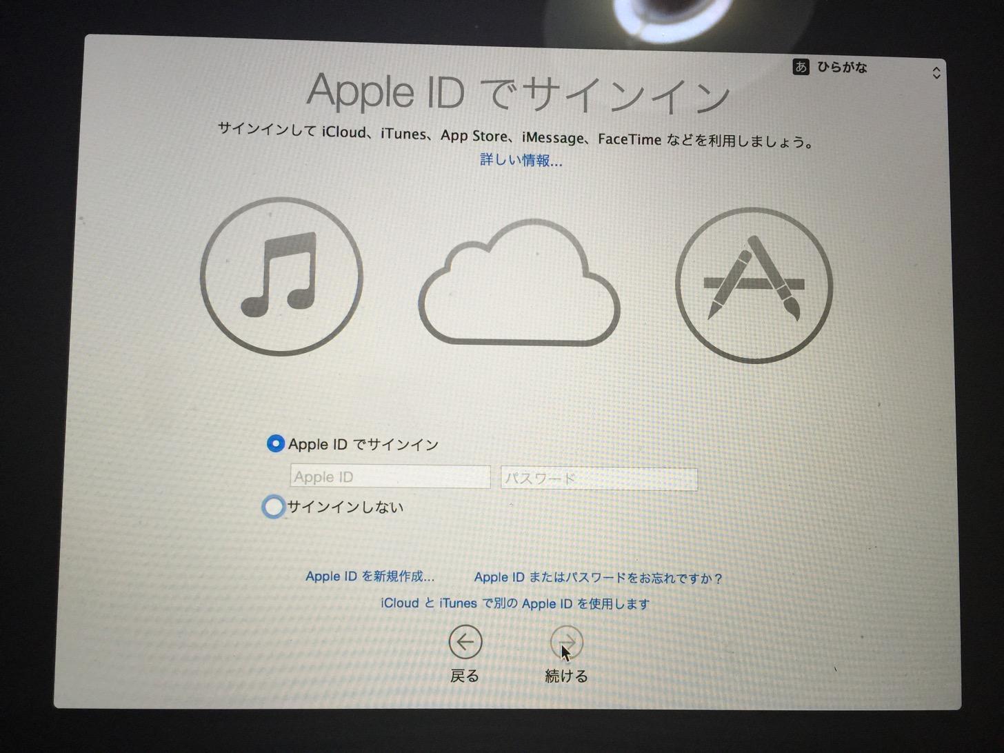 AppleIDでサインイン