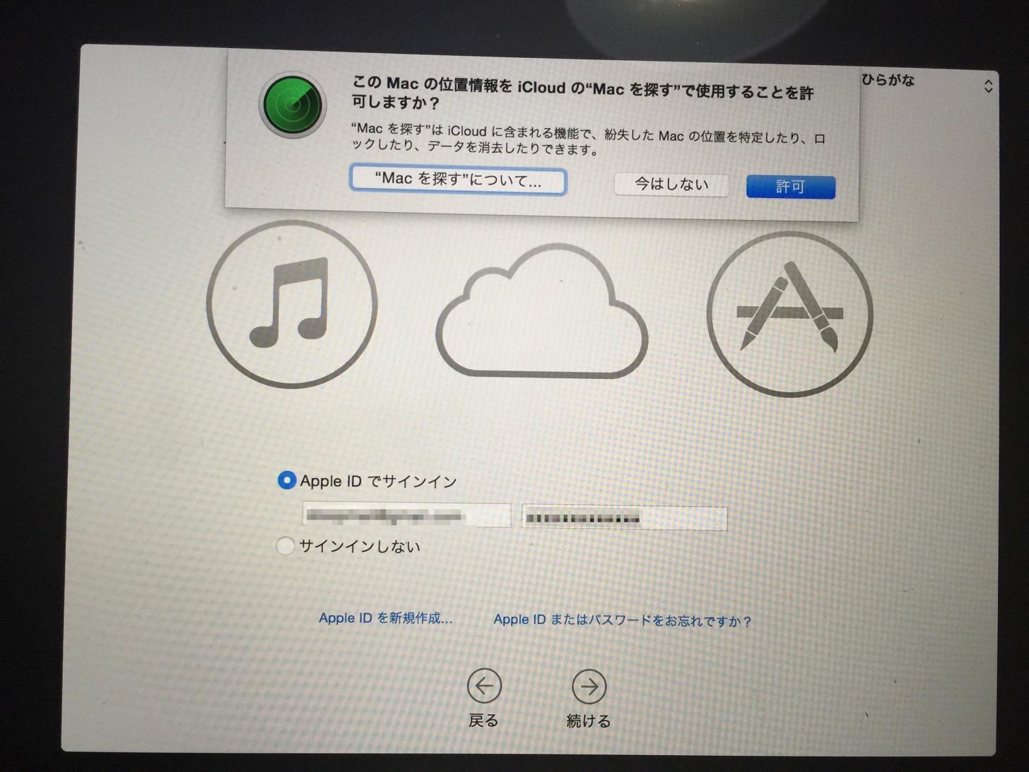 このMacの位置情報をiCloudのMacを探すで使用することを許可しますか?