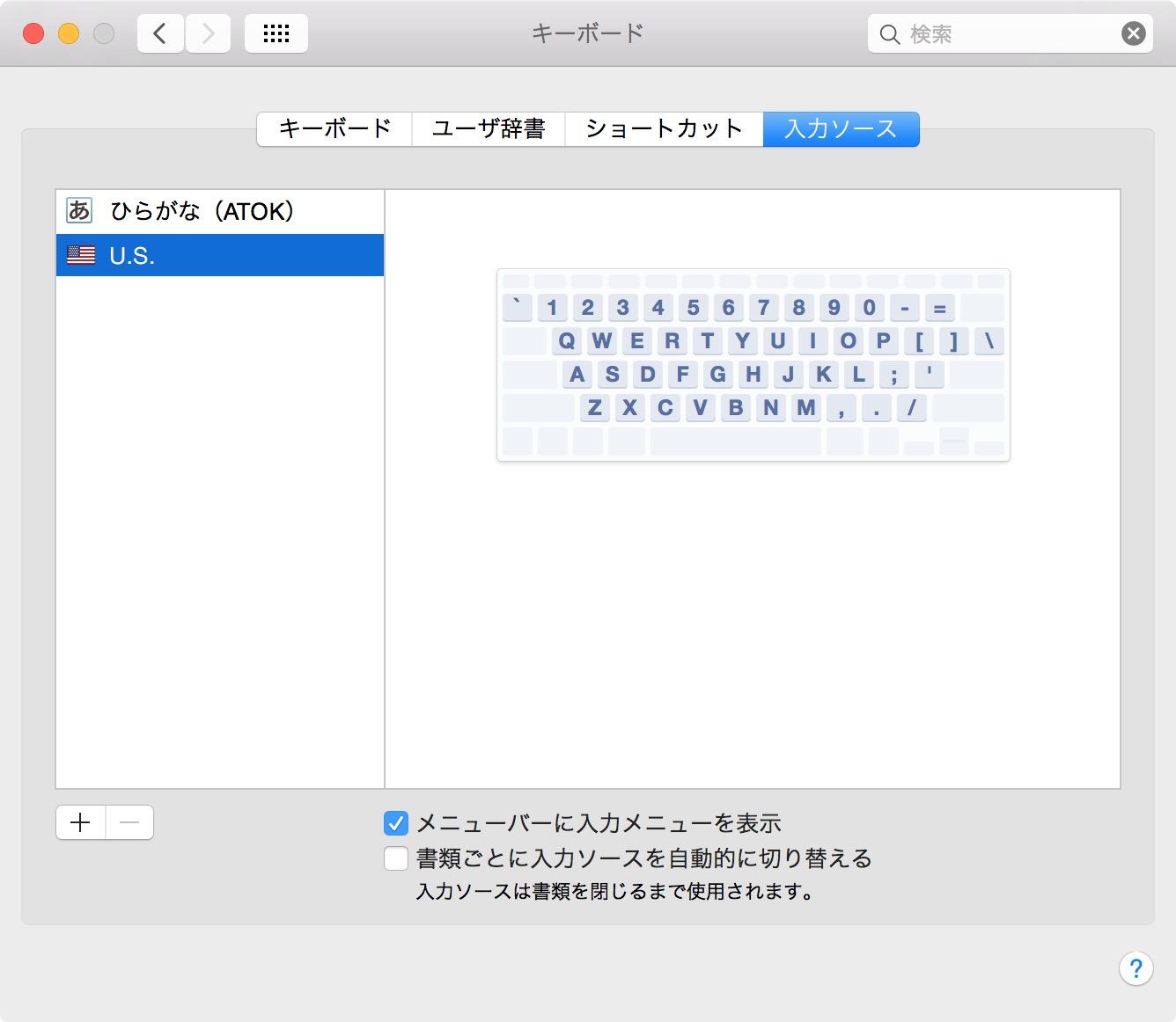 使う言語入力ソフトだけのこす。