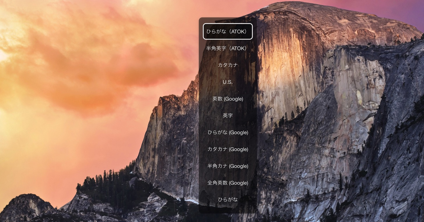 【Mac】Macの言語入力ソフトの切り替え画面をスッキリさせる方法。