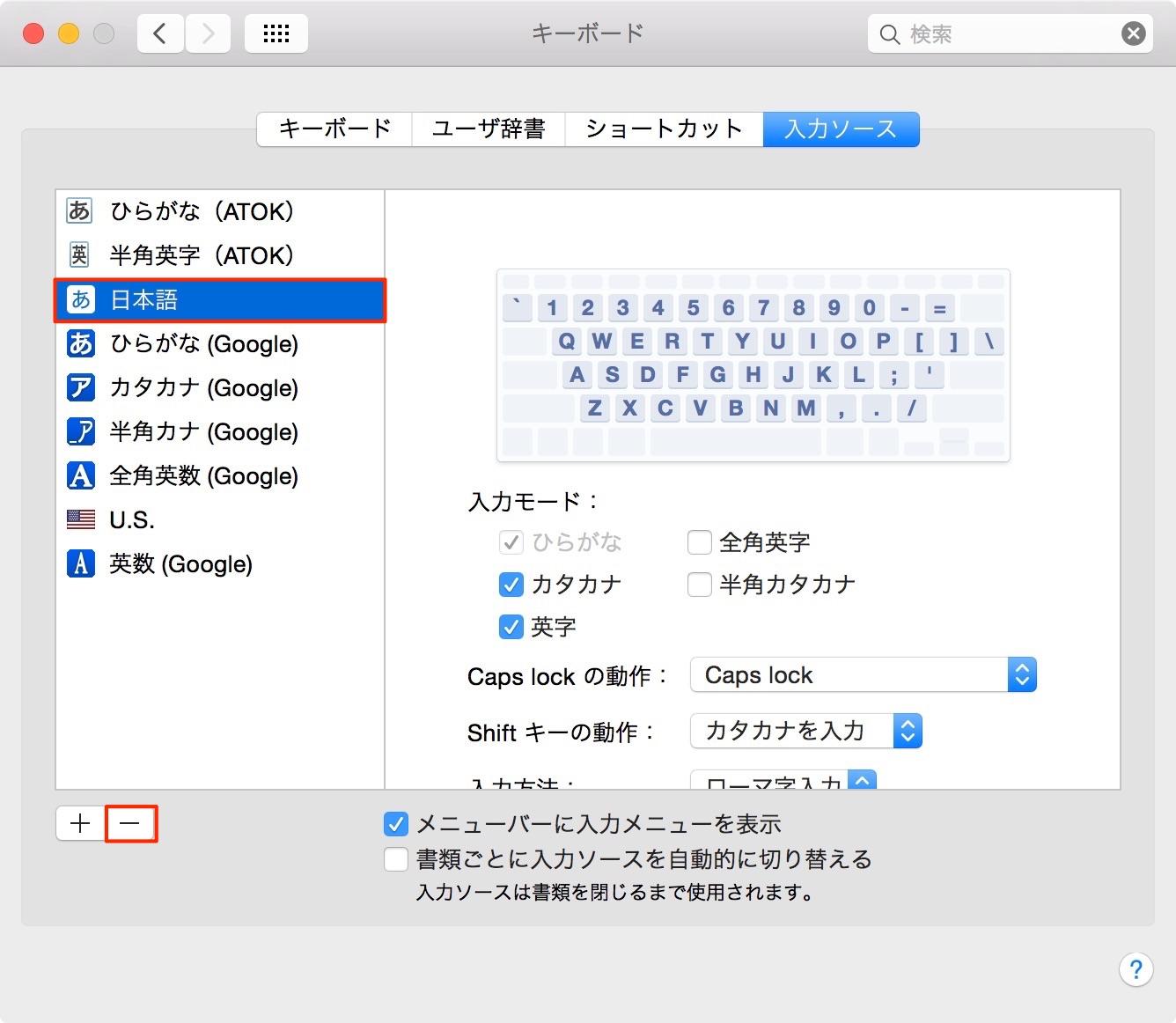 使わない言語入力ソフトを削除