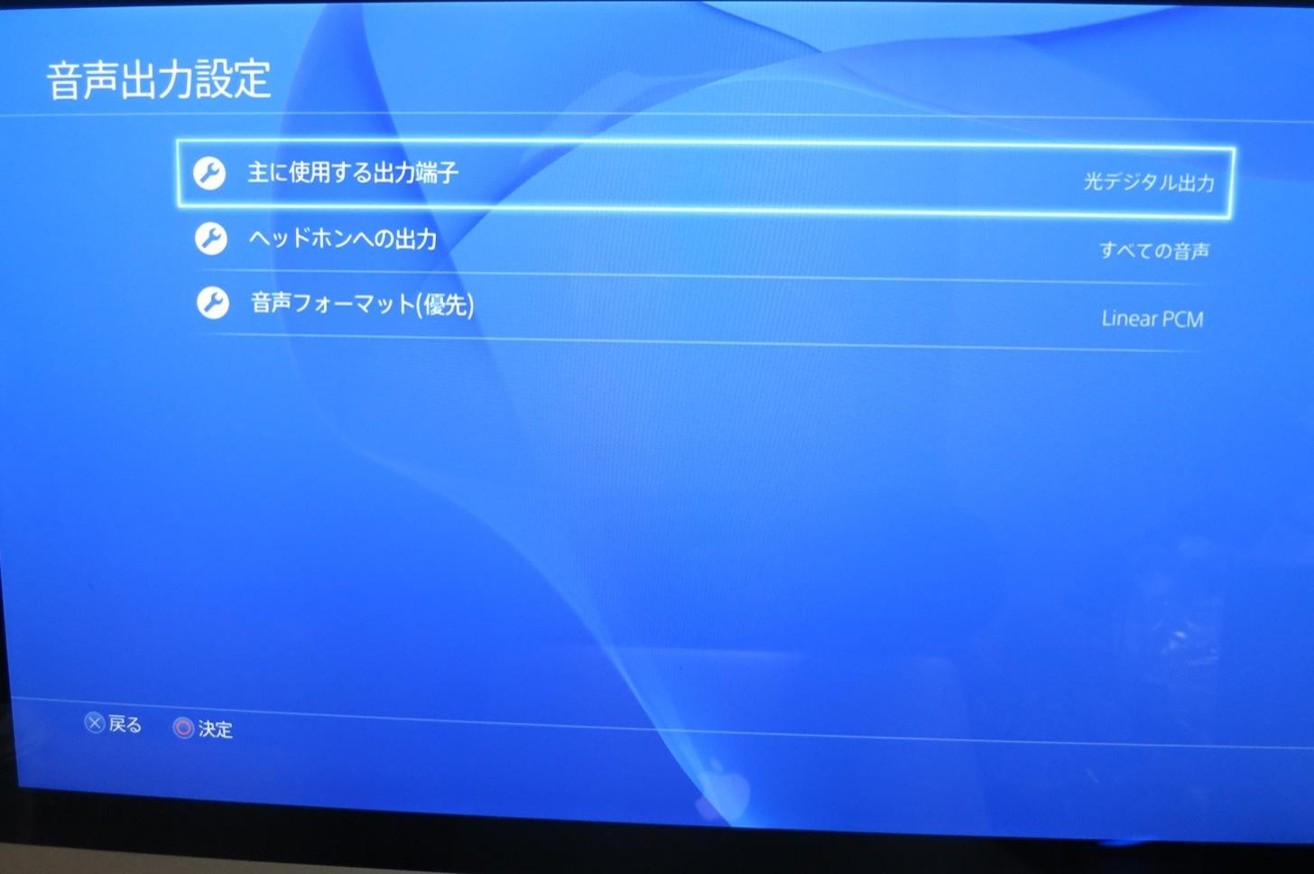PS4のサウンド設定で光デジタル端子のスピーカーとイヤホンの設定を施す。
