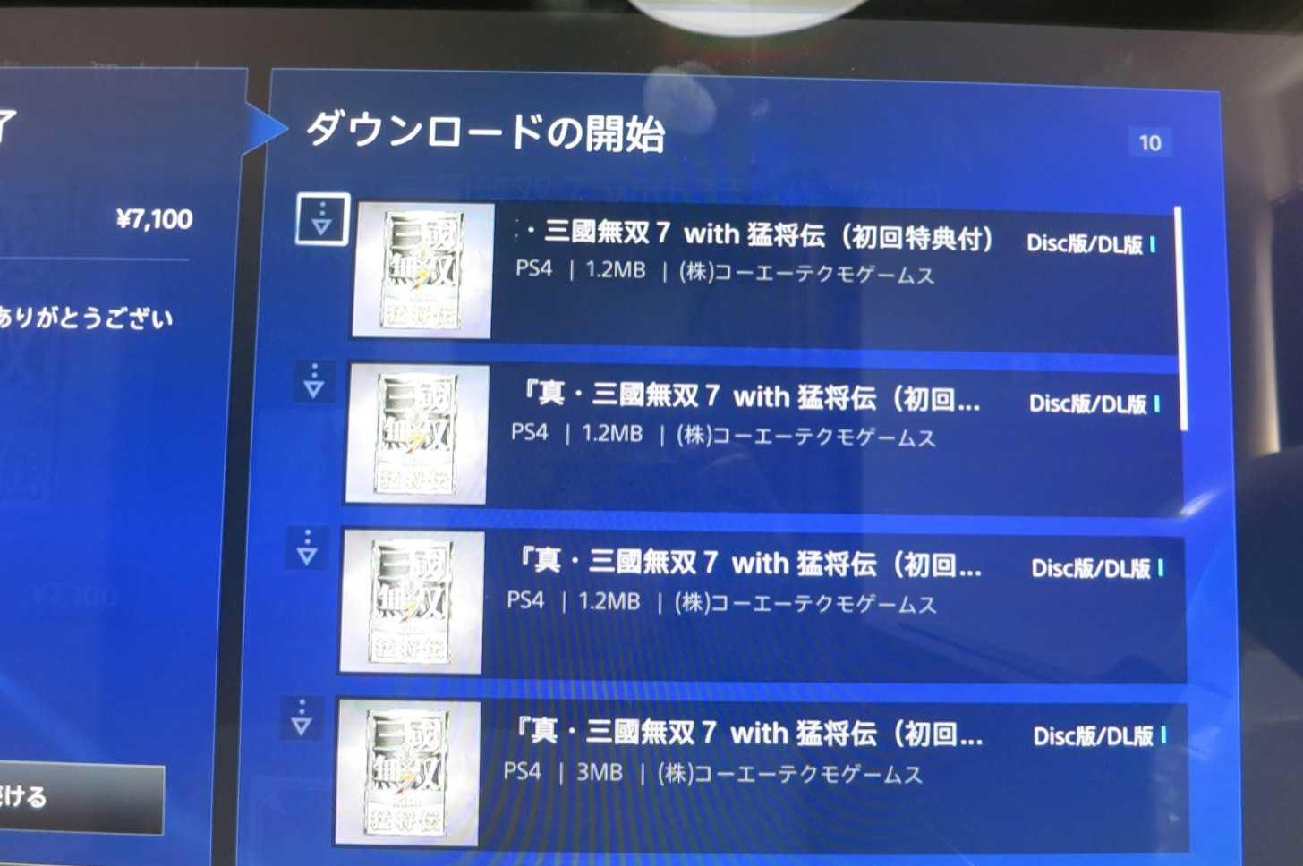PS4のダウンロード版ゲームがダウンロードされます。