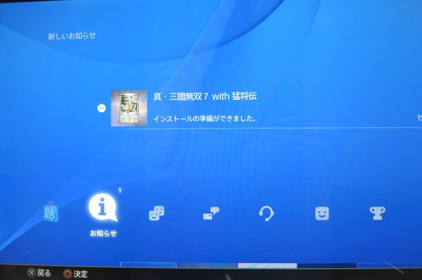 PS4のお知らせへ