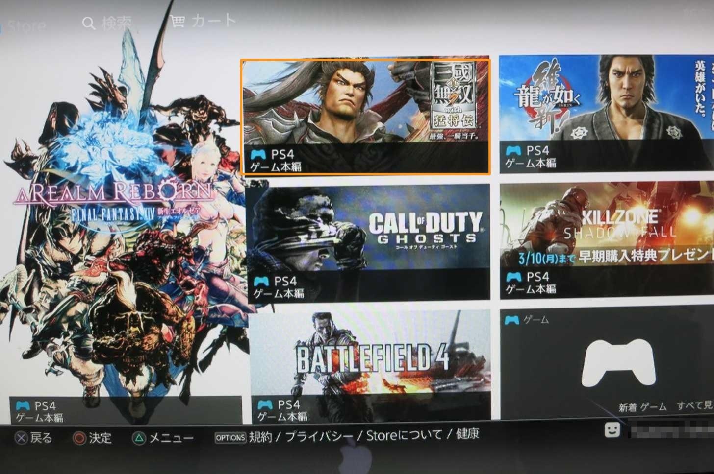 PS4版の真・三国無双7 with 猛将伝