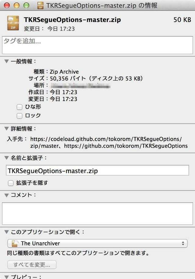 ZIPファイルの情報を見るダイアログ