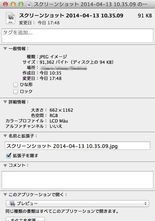 画像ファイルの情報を見るダイアログ
