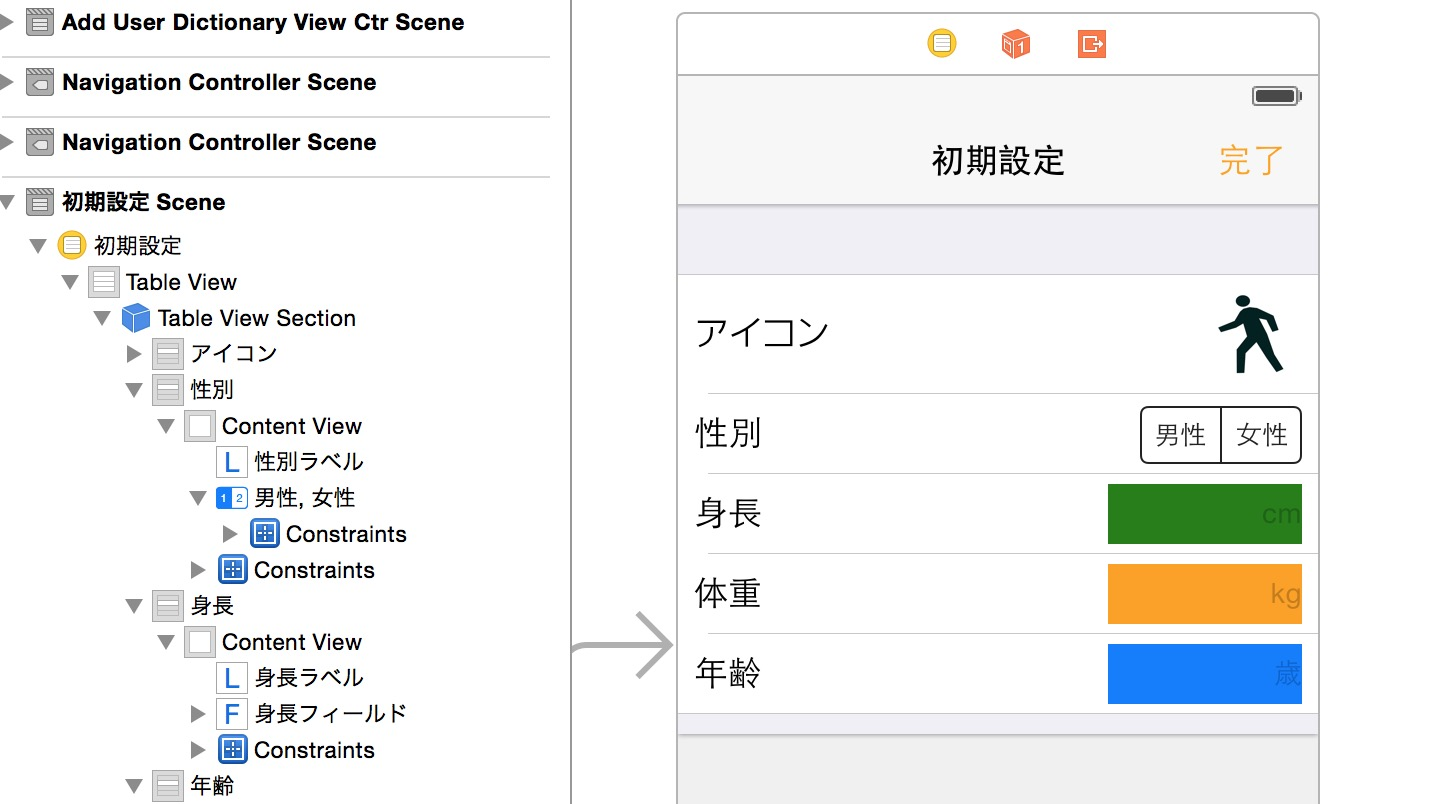 StoryboardでUITableViewの右端にUITextFieldを設置する