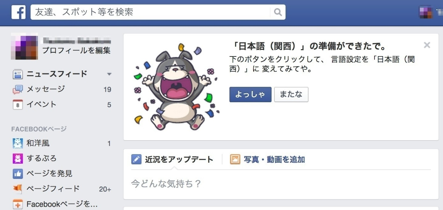 Facebookの関西弁の準備ができたで。