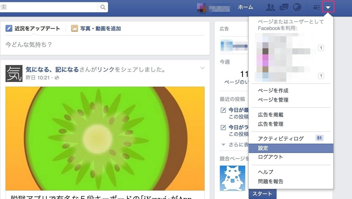 Facebookの右端の三角ボタンをクリックして設定ボタンをクリックします。