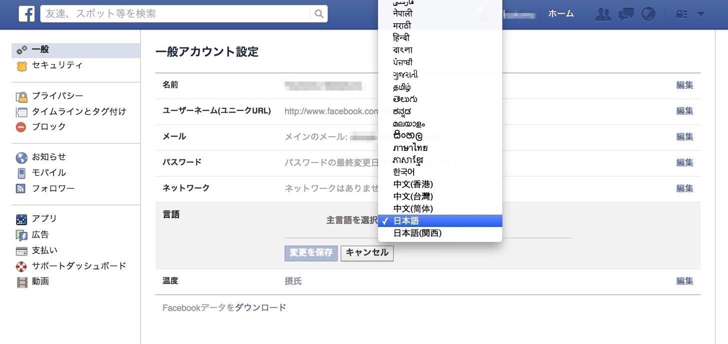 主言語を日本語に設定