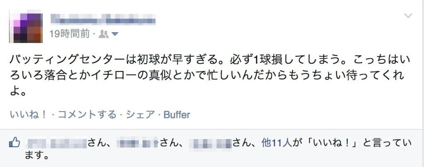 Facebookが通常の日本語に戻った。