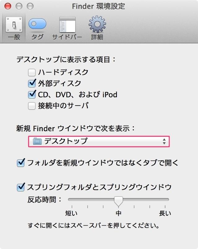 Finderで新規で開きたいフォルダを指定出来ました。