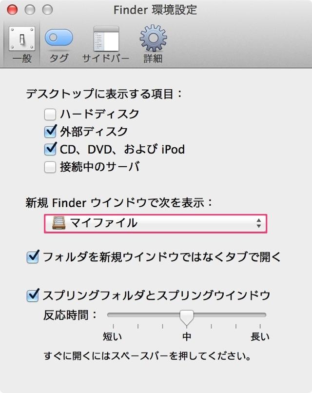 新規 Finder ウインドウで次を表示をクリック
