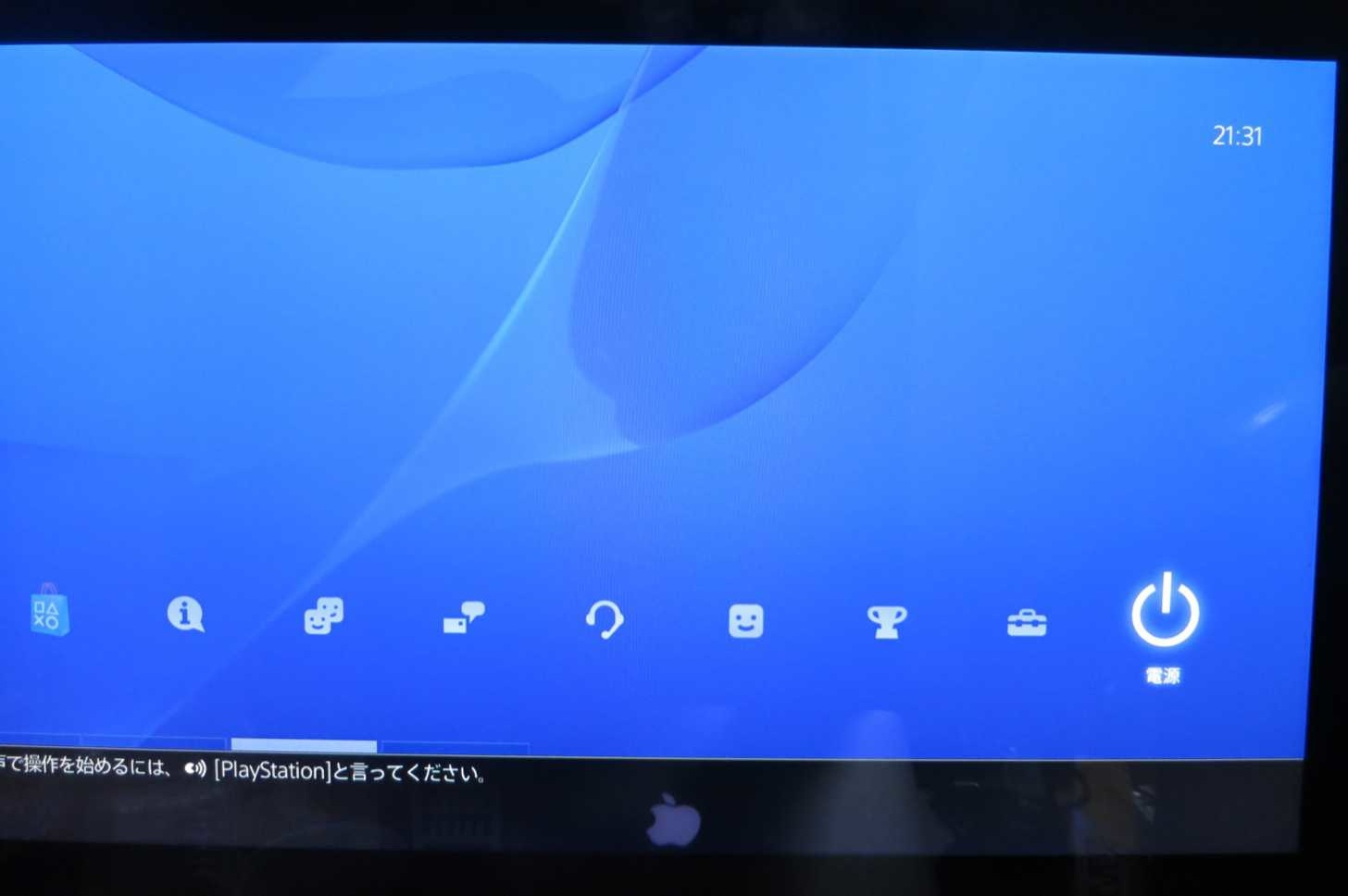 PS4の機能画面