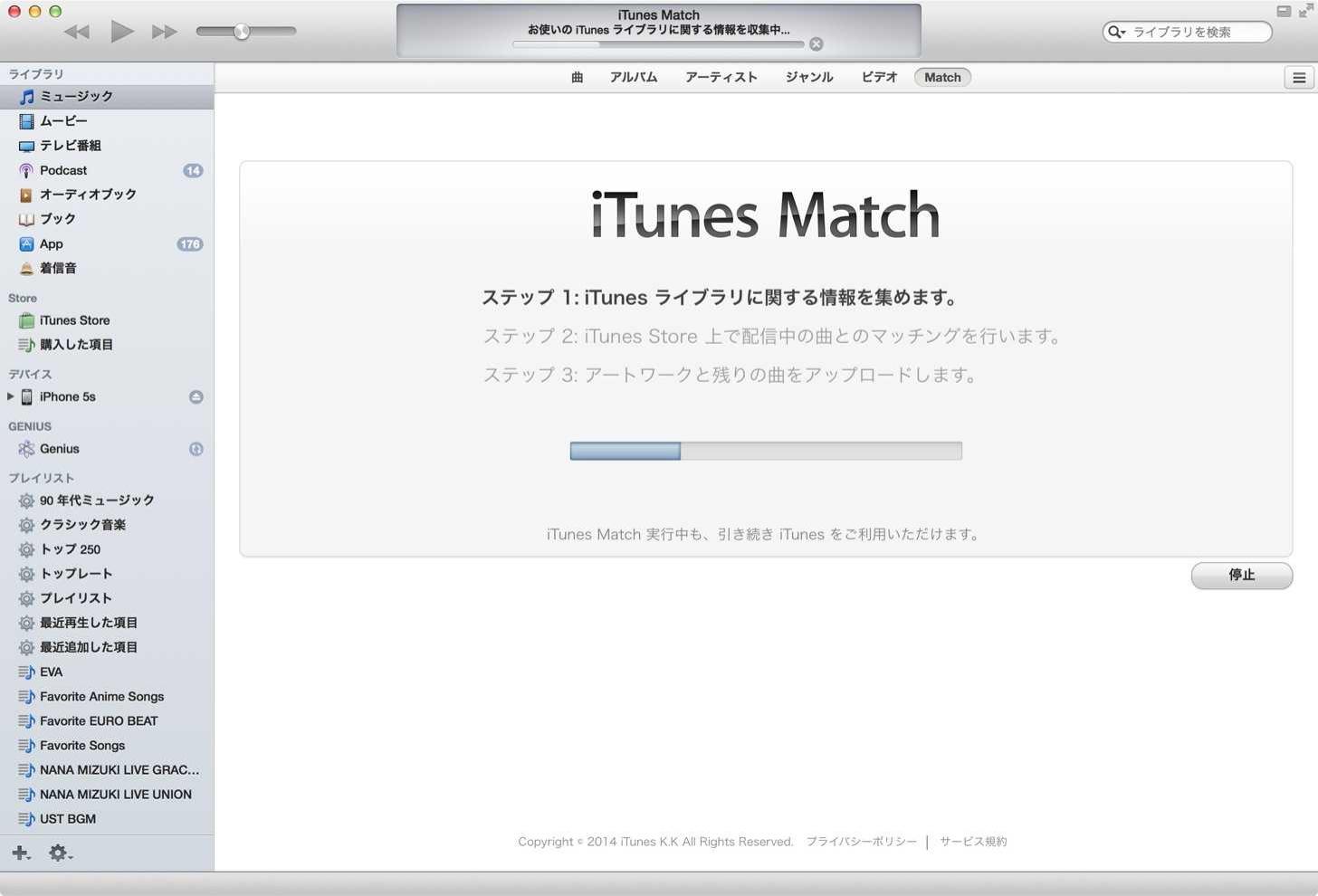 iTunesライブラリに関する情報を集めます。