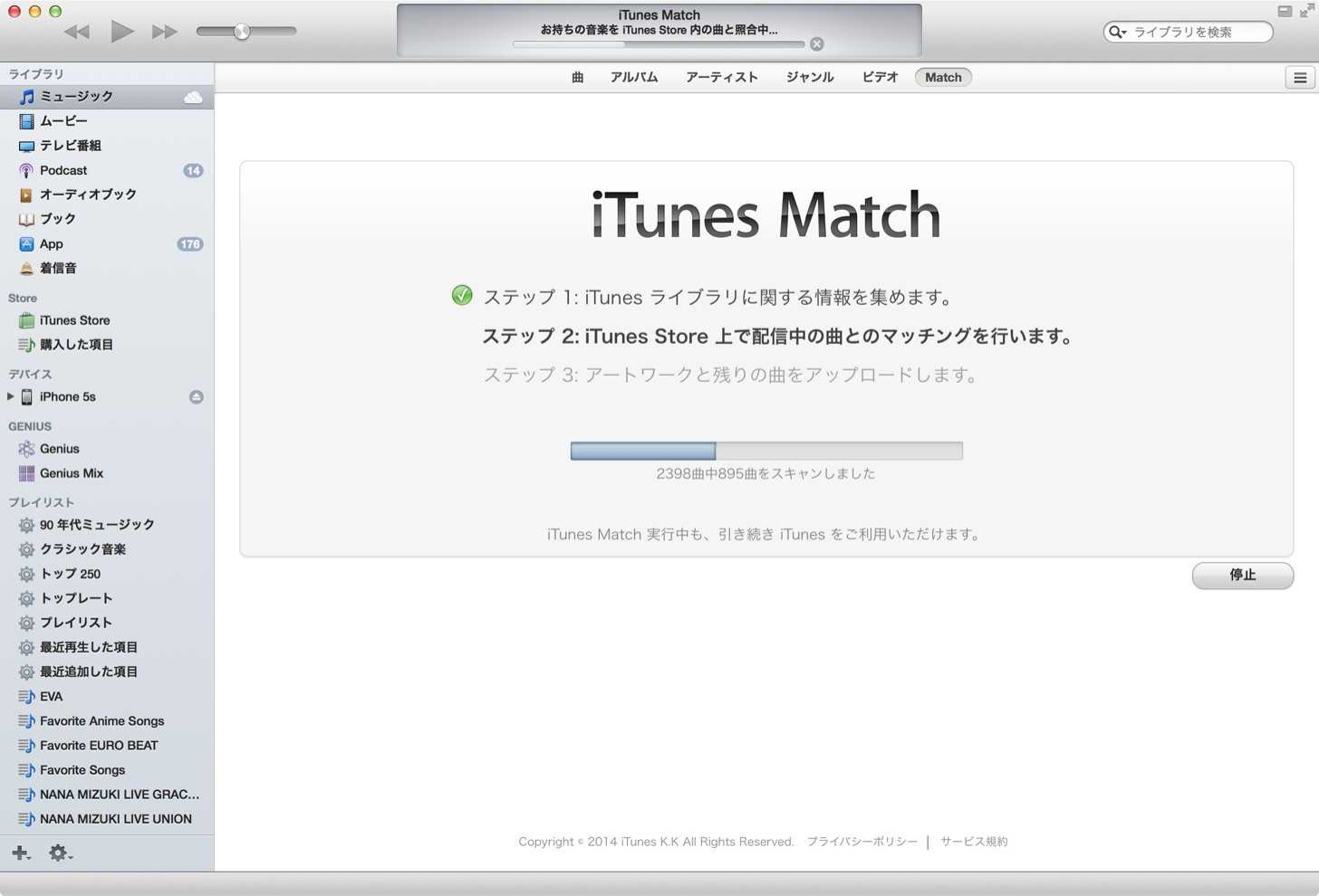 iTunes Store 上で配信中の曲とのマッチングを行います。