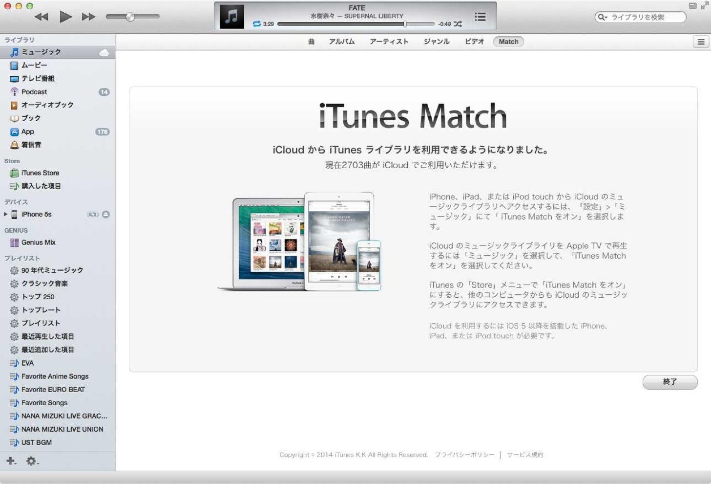 iTunes Matchの設定が完了