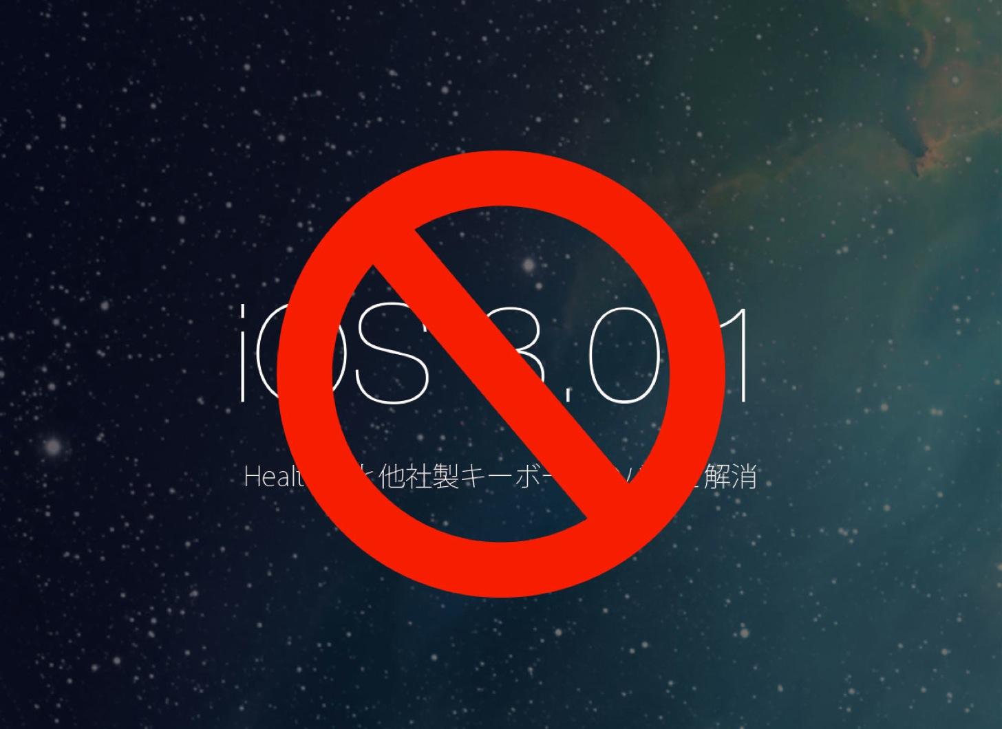 iOS 8.0.1 dropped