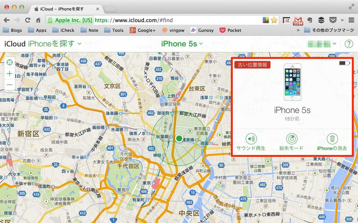 iPhoneをiCloudから遠隔操作できる
