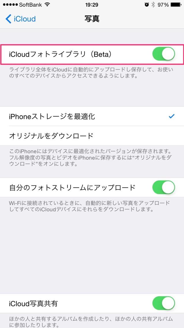iCloudフォトライブラリをオン