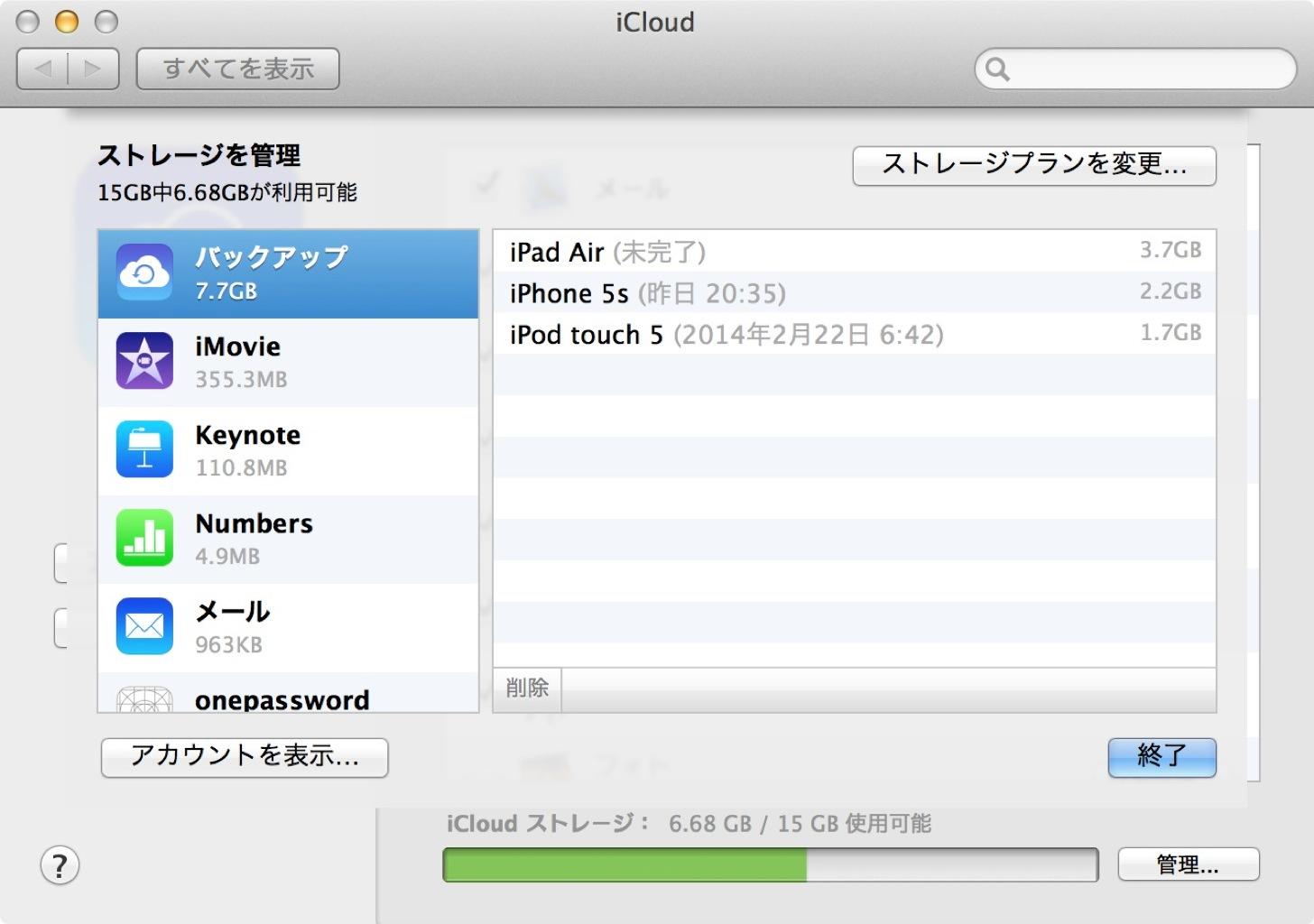 iCloudの容量を管理する画面