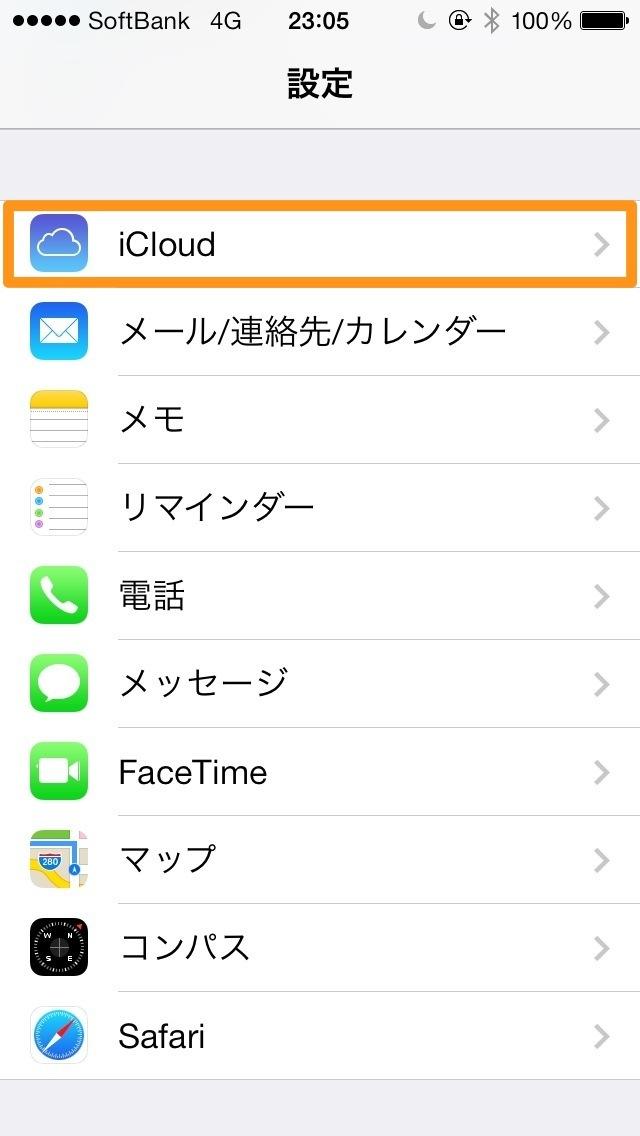 iCloudをタップ