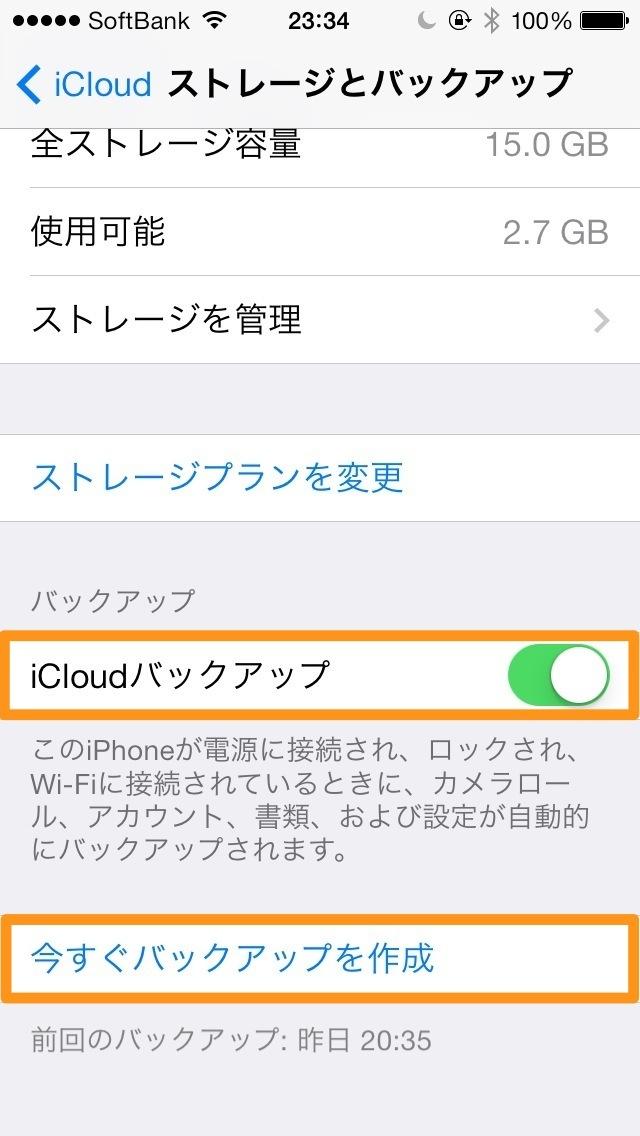 iCloudのバックアップをオン