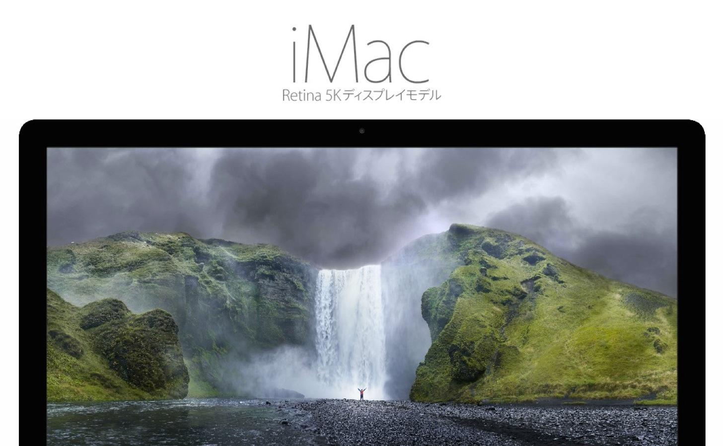 【祝Retina】iMac Retina 5Kディスプレイのスペックと価格を前モデルと比較してみた!