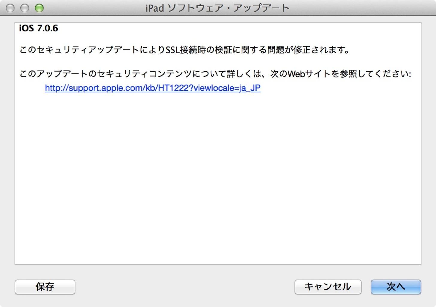 iOS7.0.6