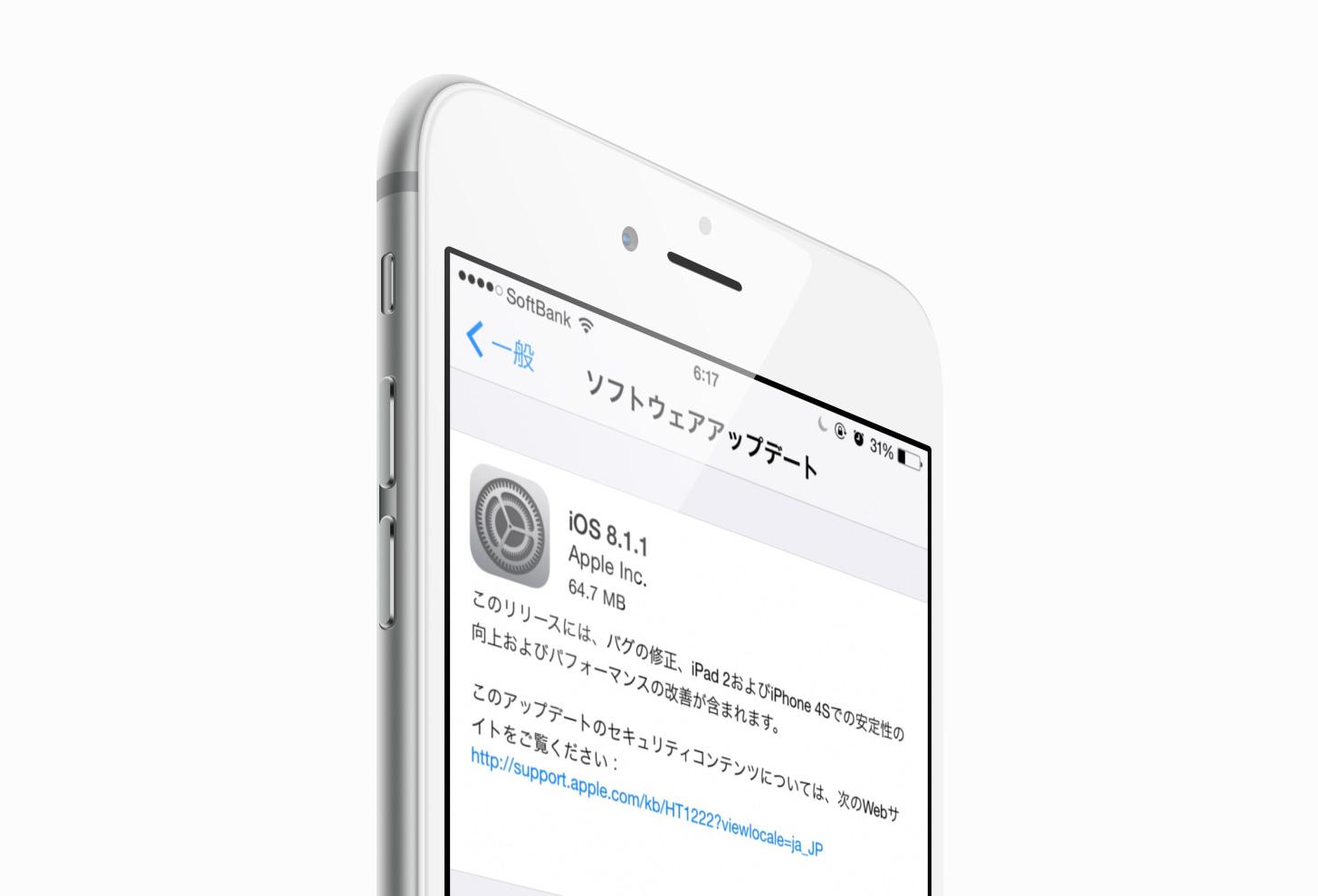 iOS 8.1.1がリリース。