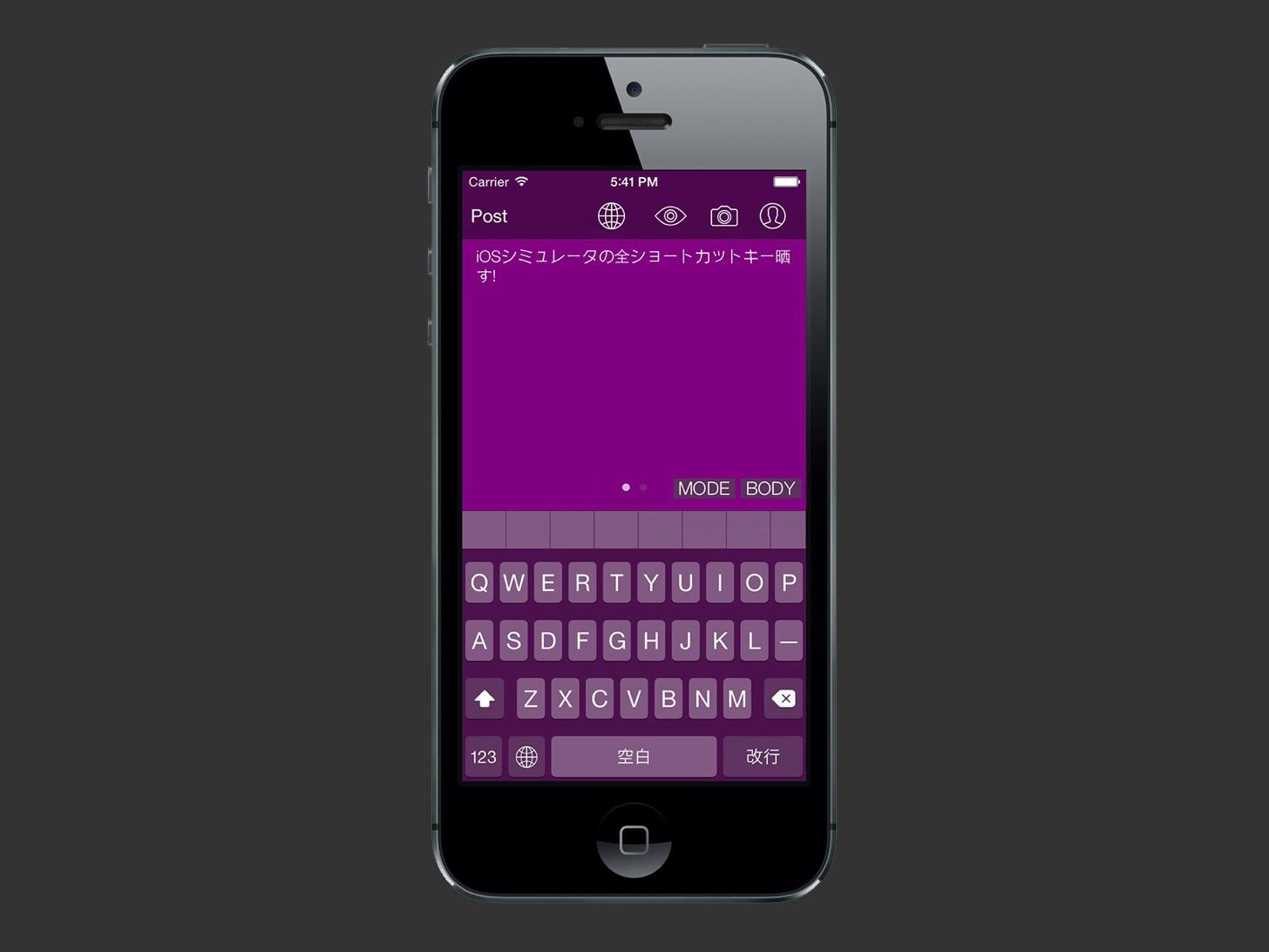 iOSシミュレーターの全ショートカットキー晒す!