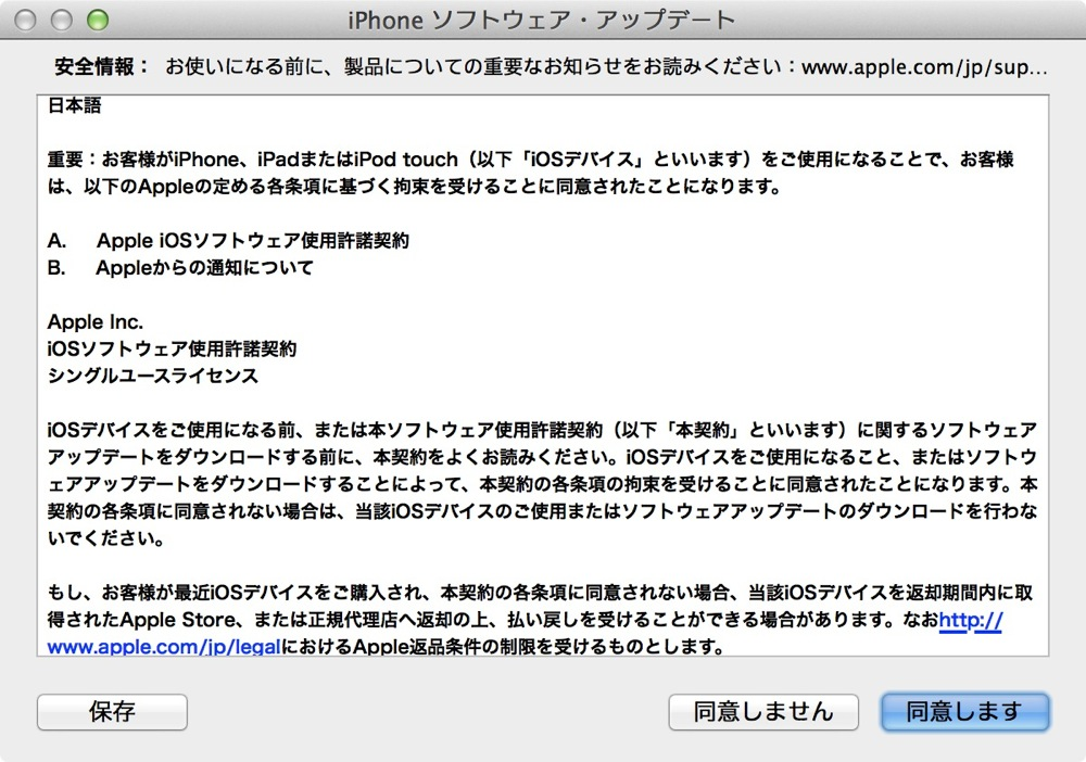 iPhoneソフトウェア・アップデートに同意する。