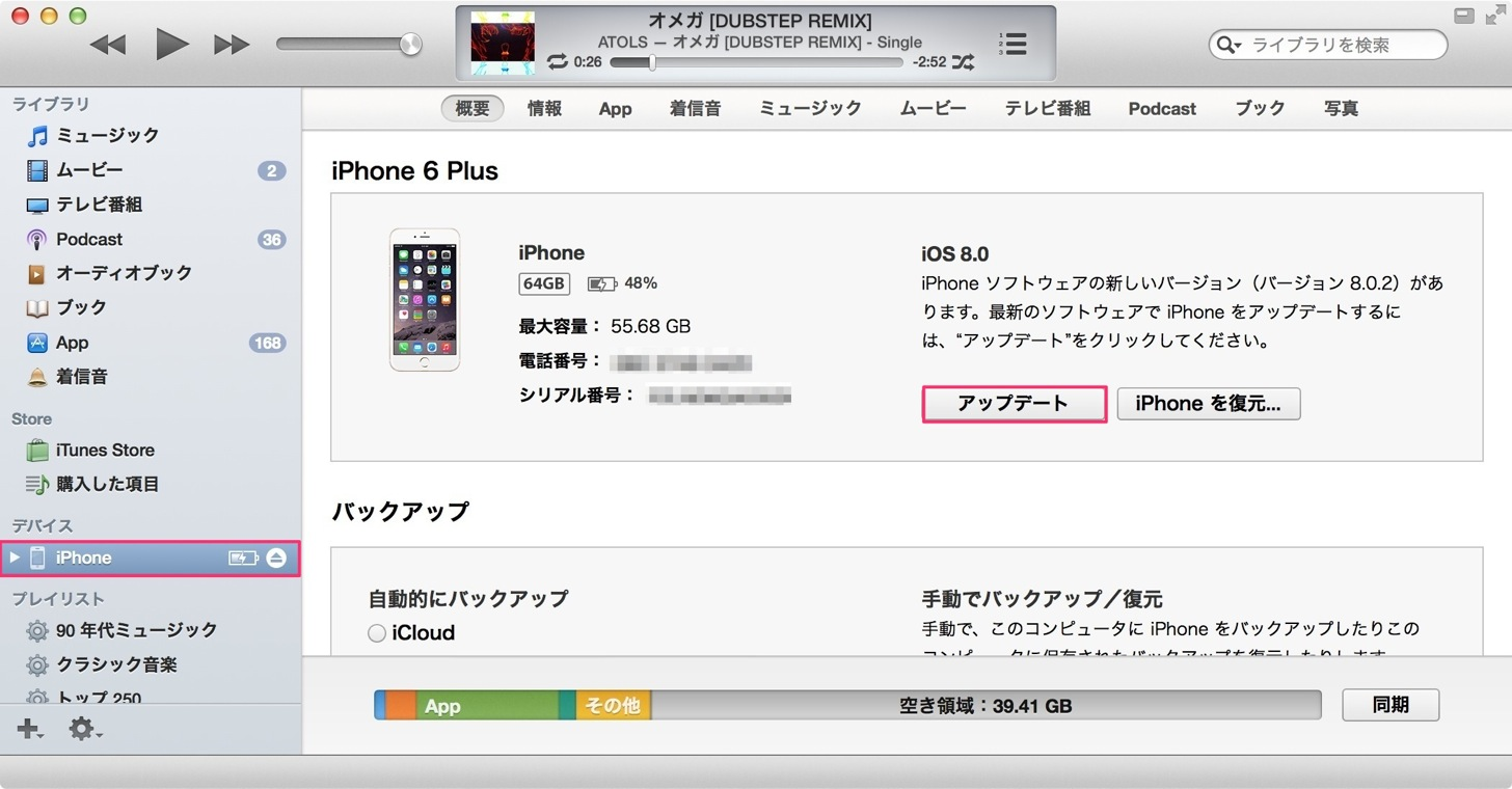 iTunesにiPhoneを接続し、アップデートをクリックします。