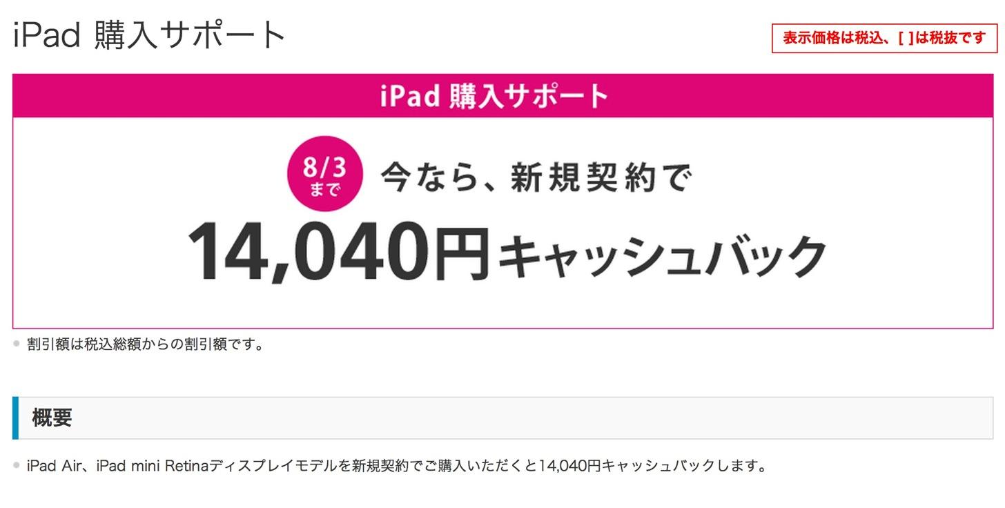 iPad 購入サポート