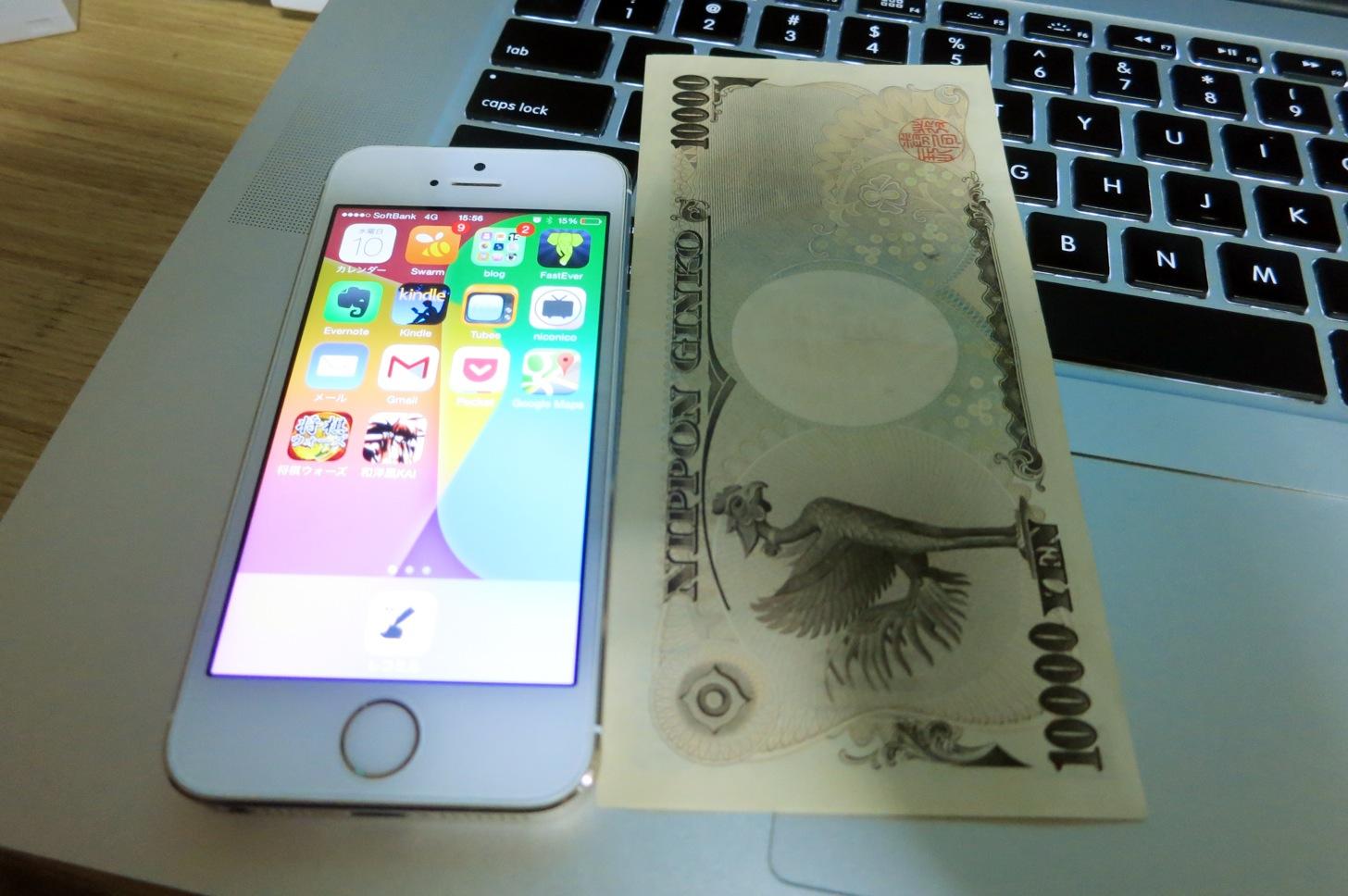 iPhone 5sと1万円