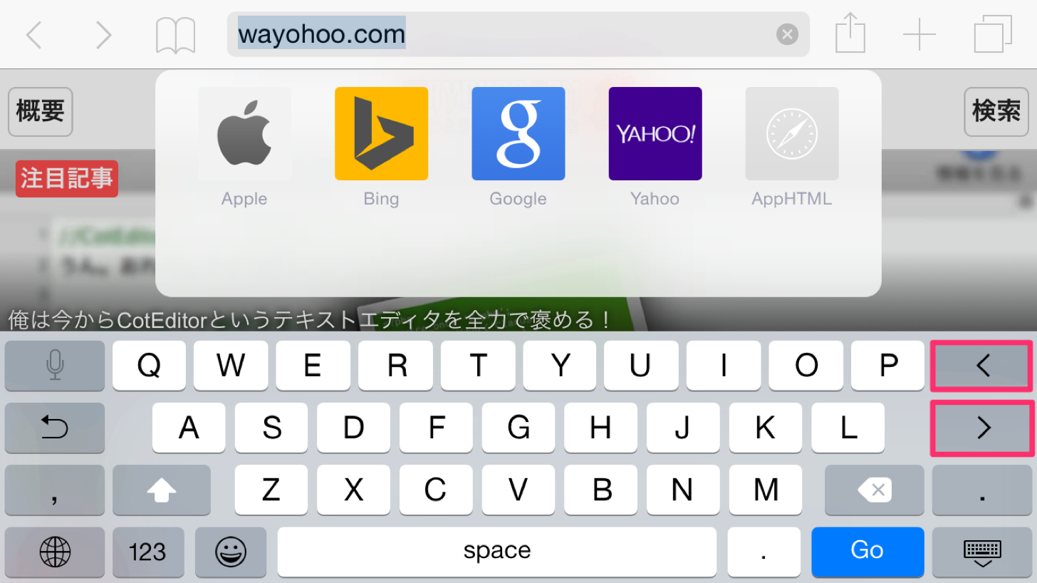 Iphone 6 keyboard cusor button