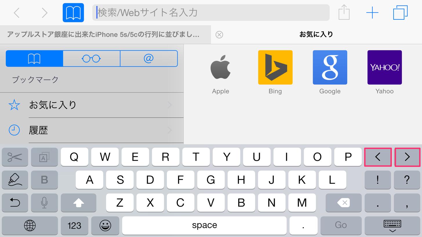 iPhone 6 Plusの横向きキーボード(QWENTY)にはカーソル移動ボタンがある。