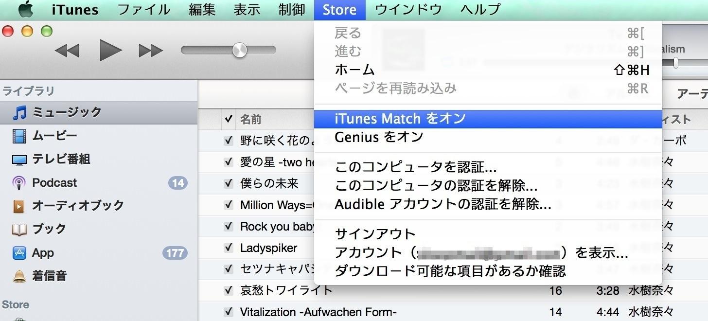 iTunesのメニューバー内にあるStoreの「iTunes Matchをオン」をクリックする。