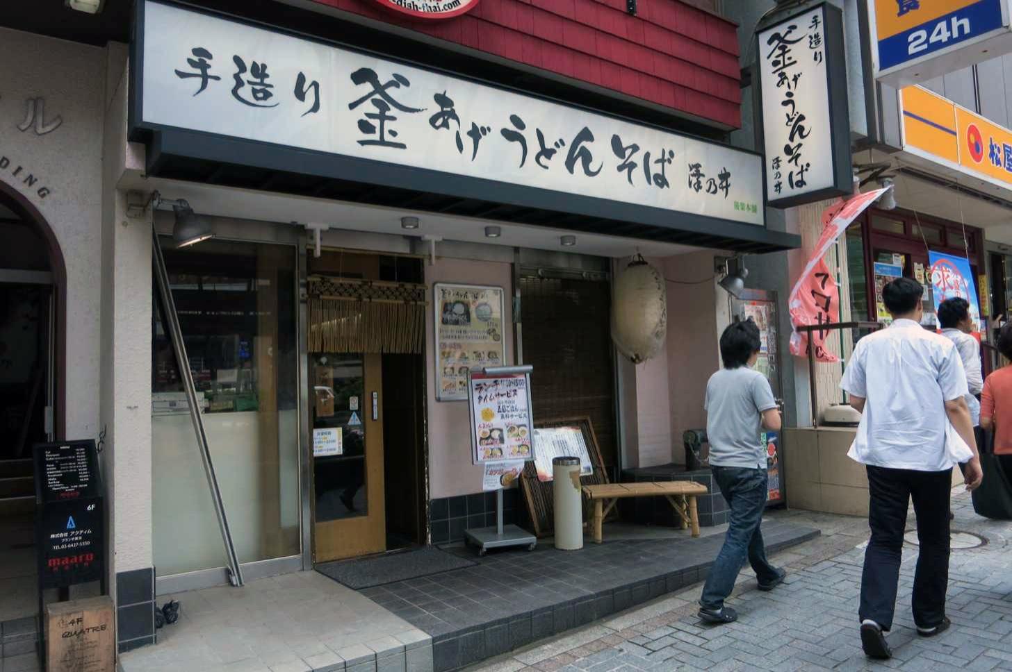 渋谷 釜あげうどん 澤乃井