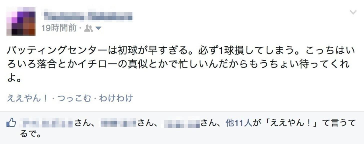 Facebookの関西弁