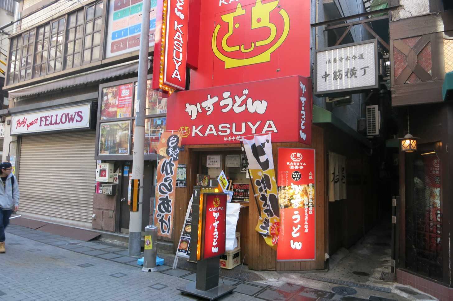 KASUYA かすうどん