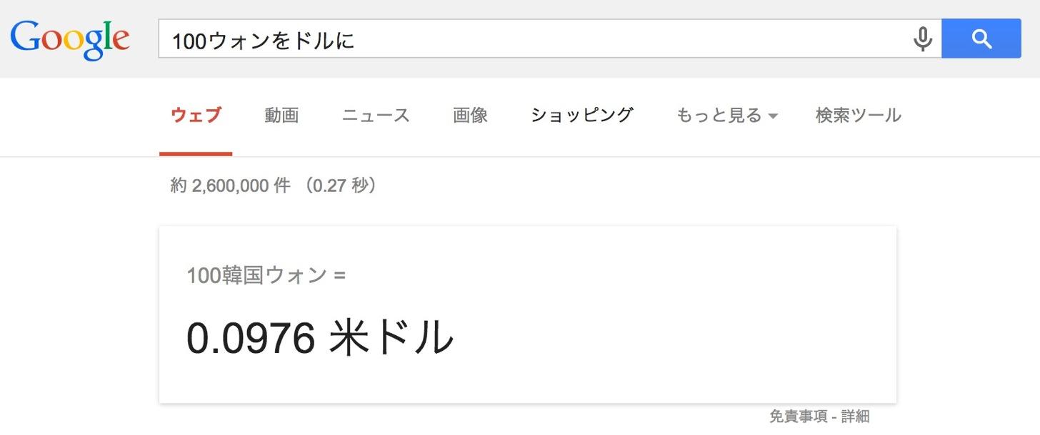 為替計算のGoogle日本語検索コマンド