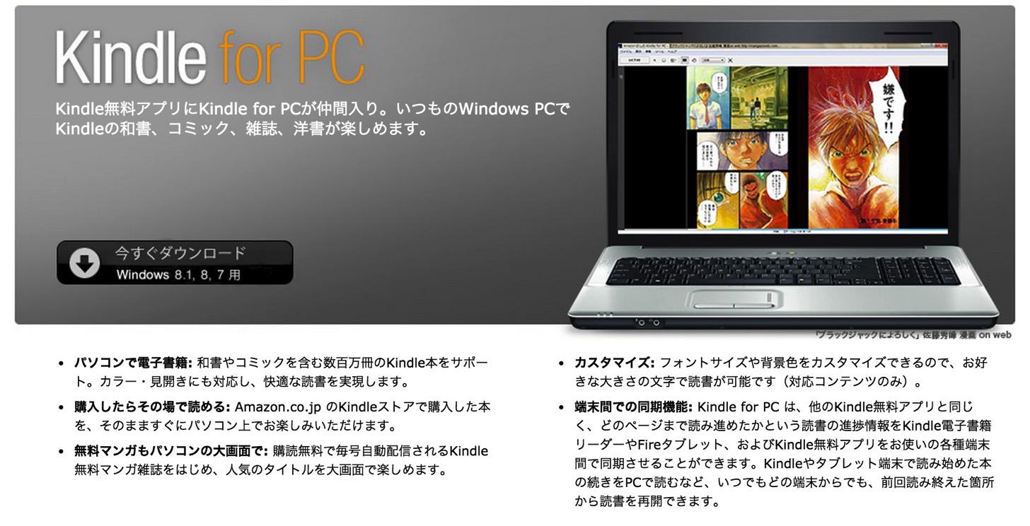 Windowsのネイティブアプリがついに。Kindle for PCが登場。