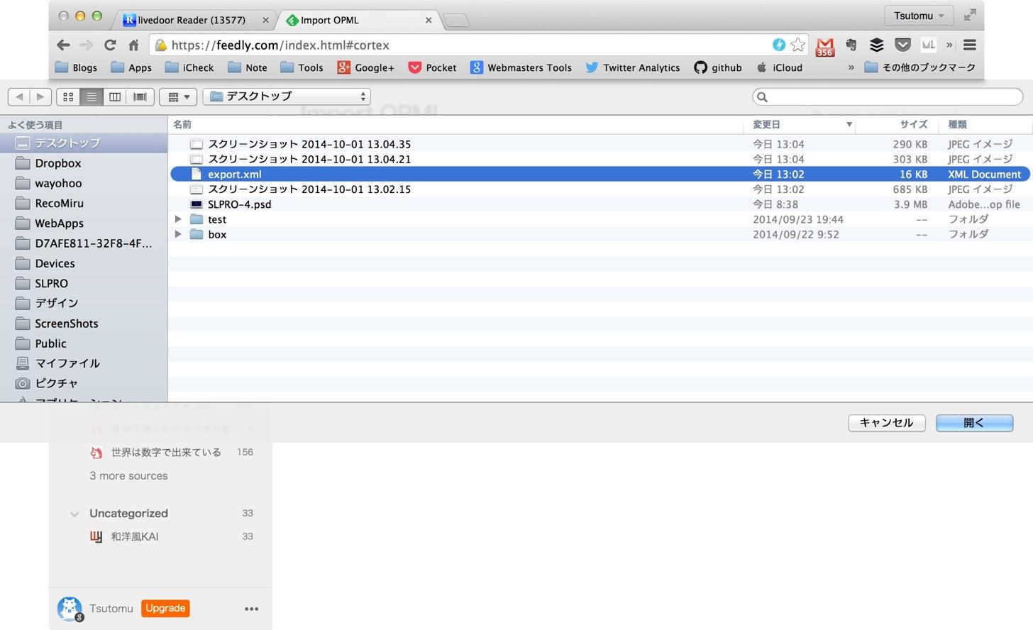 「export.xml」ファイルを選択します。
